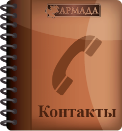 контакты армада armadagroup contacts